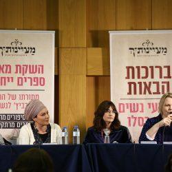 אלומה לב, דבורה הרצל, רוחמה בן יוסף והרבנית נעמי שפירא בפאנל על נשים בעבודת ה'
