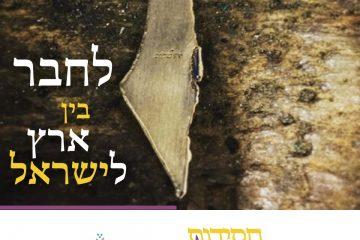 לחבר בין ארץ לישראל | חסידות בפרשה | לך לך