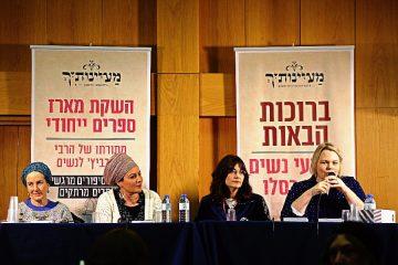 """פאנל נשים בעבודת ה'- י""""ט כסלו בבנייני האומה- כתבה וקישור"""