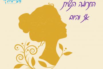 חסידות בפרשה – ויקהל – התרומה הנשית אז והיום