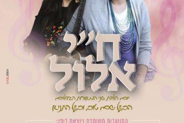 """התוועדות ח""""י אלול בירושלים  עם חני ליפשיץ ורוחמה בן יוסף"""
