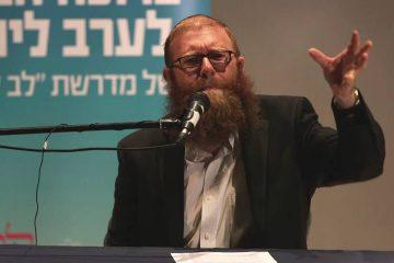 """אהבת ה' – הרב אמחי'ה אבן ישראל על פרק מ""""ד בתניא"""
